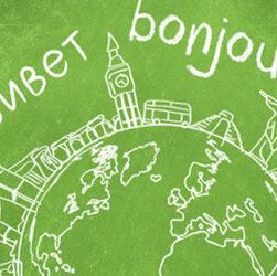 Come Imparare bene una lingua straniera